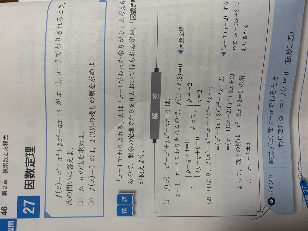 (2)で4乗の因数分解はどのようして行われているのですか?わかりやすく教えていただければ助かります。