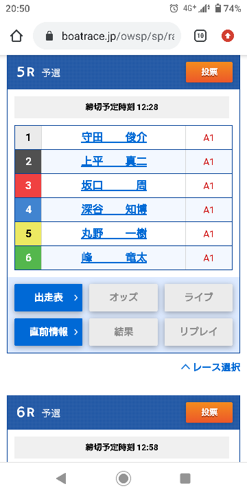 6/23児島グラチャン最強YouTuberレーサー決定戦 勝つのは誰でしょう??