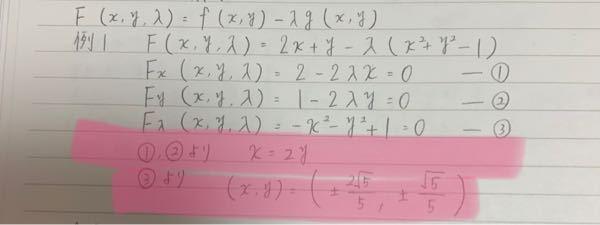 ラグランジュの未定乗数法について質問です。 例題として示されたこちらの問題ですが、なぜマーカーのような値が出てくるのかがわかりません。 どなたか途中式を教えていただけないでしょうか?
