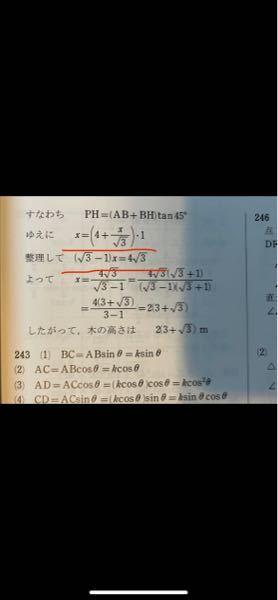 なぜこの式を整理したらこの答えになるのですか? 教えて下さい!