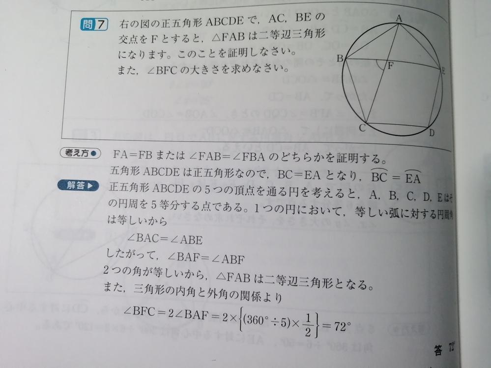 よろしくお願いいたします。画像の問題について証明は理解できました。 角度を求めることもできましたがて、自分なりのやり方で理解もできました。ただ、解答の最後のほうの、三角形の内角と外角の関係より〜というところからの説明が今ひとつピンときません。角BFCが角BAFの2倍というところはわかりますが360°÷5というのが何を意味しているのかがわかりません。正五角形の外角の和を5等分して一つの角の外角を出せと言っているのかと思いましたが違いますね…すみませんがご指導よろしくお願いいたします。