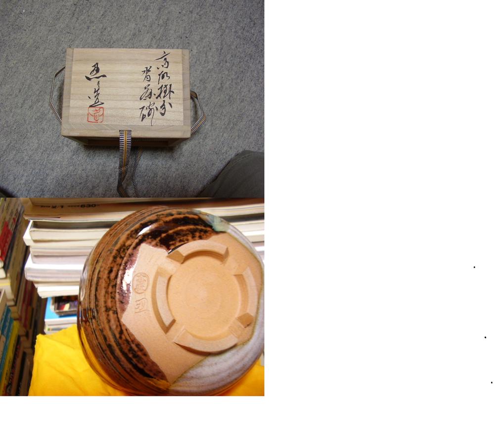 高取焼の茶碗ですが、作者がわかりません。高取掛分 沓茶碗の作者を教えて下さい。また、茶碗と箱は一致していますか? 誰か分かる人教えてください。