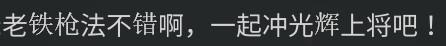 ゲームのフレンド申請できた文章なのですがこの中国語はなんて書いてありますか?