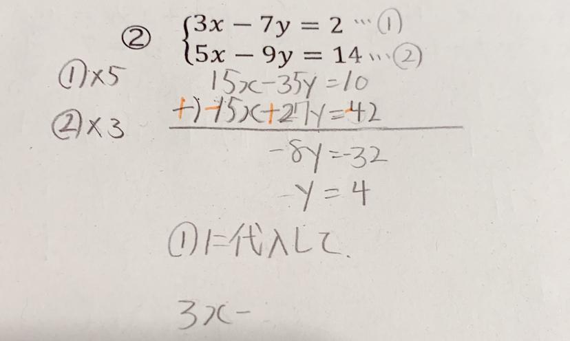 至急です! 中2でやる連立方程式の問題の代入のところなのですが、1に代入しようと思ったのですが、 3x-って書いてあるところは-4にした方が良いのでしょうか、、? 語彙力がなくて…… 伝われば嬉しいです!
