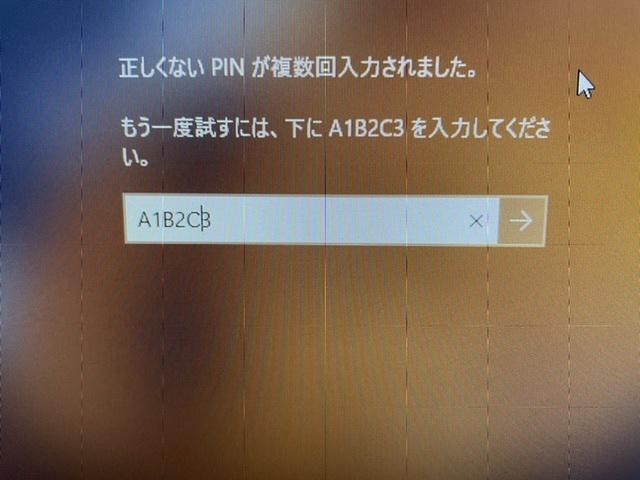 パソコンのパスワードをド忘れして何回も間違えてしまい「A1B2C3を入力してください」という画面が出てくるので何回A1B2C3と入力しても「指定され たチャレンジフレーズが正しくありません」としか出ません。半角でやったのですが同じ結果です。 どうすれば良いのですかね?回答よろしくお願いします。