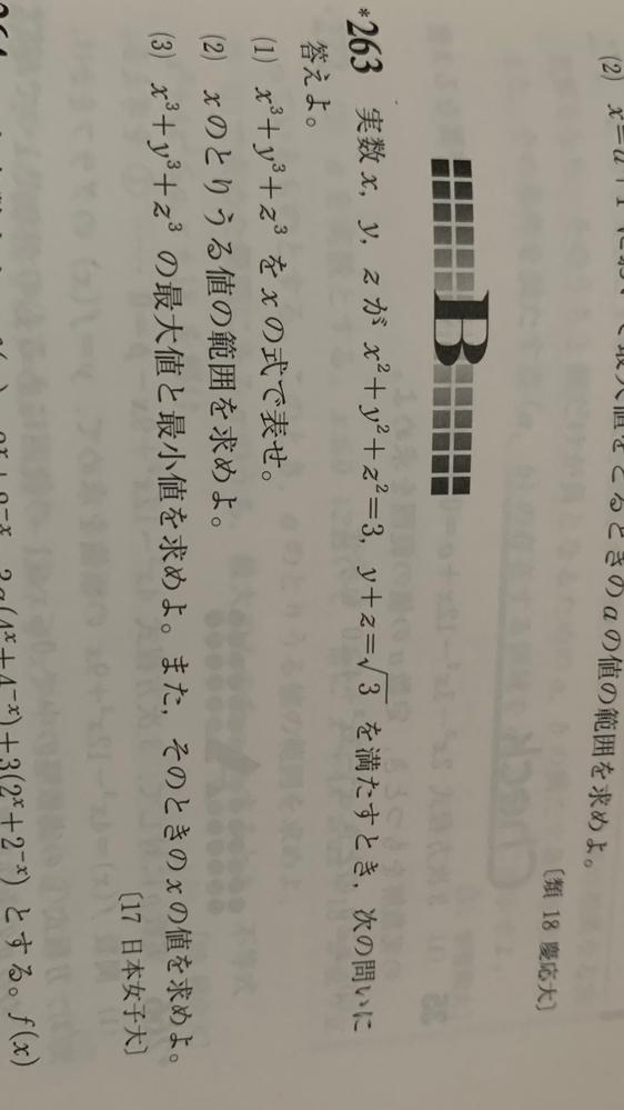 (2)の問題のやり方をなぜそういう風にやるのか詳しく教えて欲しいです。お願いします。 答えは− √ 6/2≦x≦ √ 6/2です。