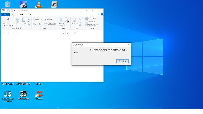 Windows10を起動すると、USBメモリとか差していないのに毎回投稿画像の様な画面が表示されます。 実害は特にないですが、毎回キャンセルボタンで消去してます。 再インストールはめんどくさいので、なにか簡単に直せないでしょうか?