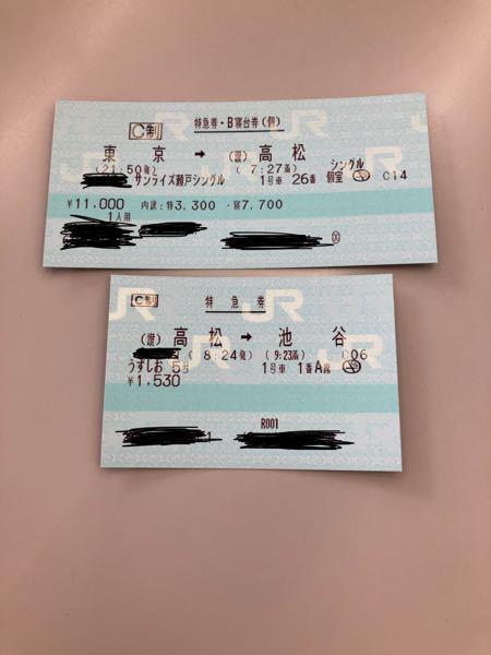 JRの乗り継ぎ割引について サンライズ瀬戸(東京から高松)とうずしお(高松から池谷)を乗り継ぐ予定なのですが、この場合うずしおの特急券に乗り継ぎ割引は適用されるのでしょうか? (先程この2つの特急券を買ったときに乗り継ぎ割引が適用されていなかったが、JR四国のホームページには適用される旨が書いてあった) よろしくお願いします。