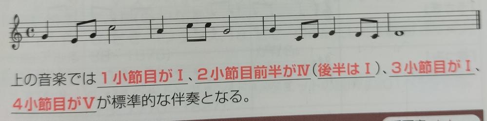 和音の伴奏について質問です。 いろいろなサイトで調べたのですが、わからず… 伴奏の決め方がわかりません…