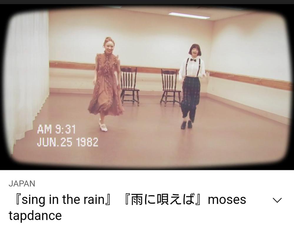 『sing in the rain』『雨に唄えば』moses tapdance というYou Tubeの動画で、右側にいる女性は誰だかわかりますか?もしよければ、来ている服の種類も教えて下さい