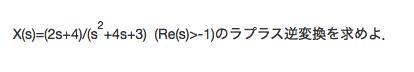 大学の課題でわからない問題があったので、教えていただきたいです。 [問題] X(s)=(2s+4)/(s^2 +4s+3) (Re(s)>-1)のラプラス逆変換を求めよ。
