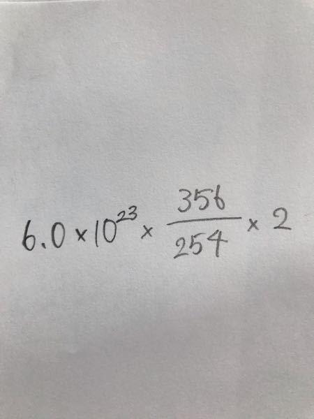 化学の計算、これどこからどうやって計算したらいいんですか?