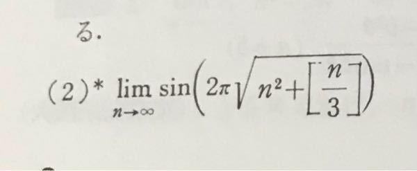 この問でn→♾の時、√(n^2+[n/3])の少数部分が1/6に収束するのは何故ですか?
