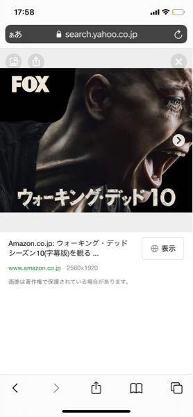 ウォーキングデッド Amazonプライムの表紙ってだれですか?