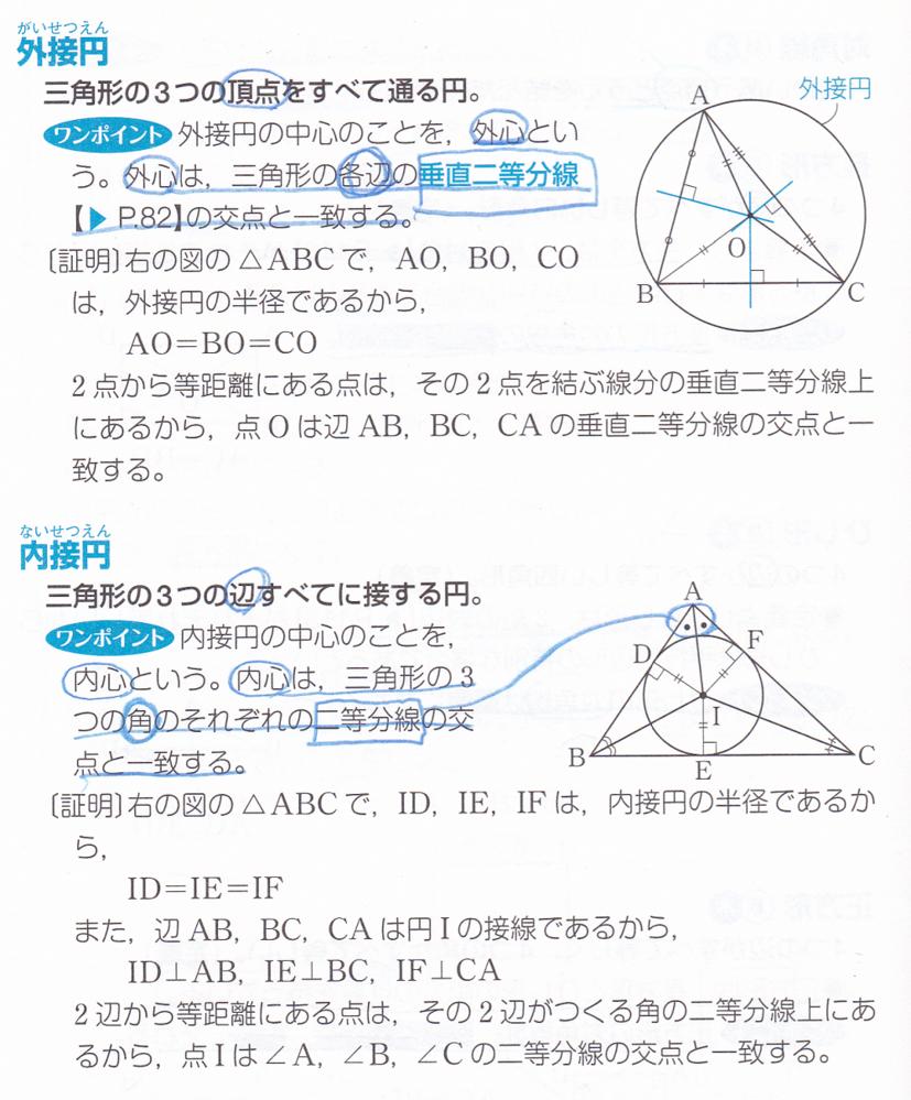 貼付ファイルについてお尋ねします。 質問1: 外接円の説明にあります 2点から等距離にある点、その2点を結ぶ線分 とはそれぞれどこの部分を指すのでしょうか。 質問2: 内接円の説明にあります 2辺から等距離にある点、その2辺がつくる角 とはそれぞれどこの部分を指すのでしょうか。