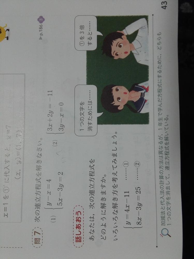 こんばんは。至急お願いします。中2数学です。 下の写真問7、話し合おうを教えてください。誰か教えてください。お願いします。