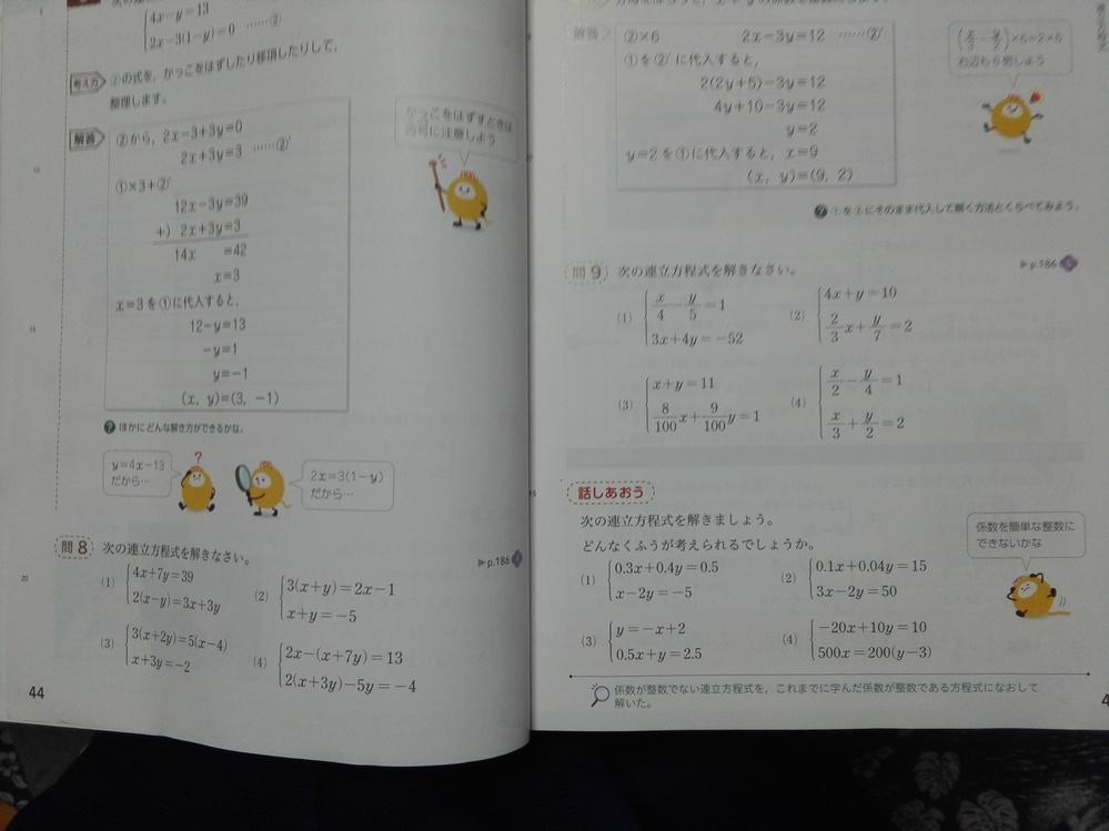 こんばんは。至急お願いします。中2数学です。 下の写真問8、問9、話し合おうを教えてください。誰か教えてください。お願いします。