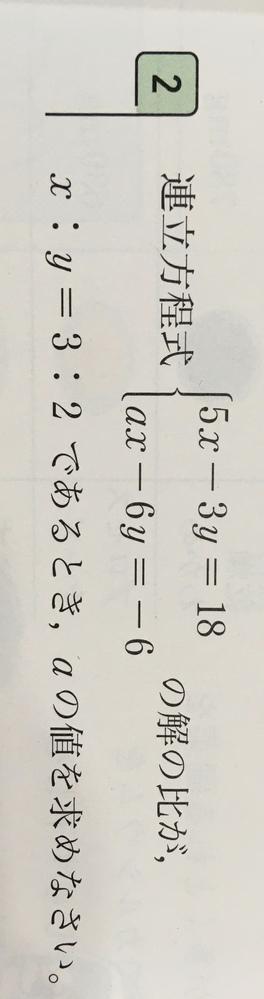 この問題の解き方教えてください 連立方程式の利用で、中学2年生です。