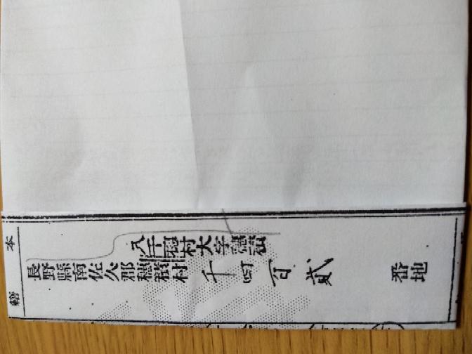 昭和31年9月30日の戸籍謄本に「長野県南佐久郡八千穂村大字穂積1402番地」と記載があります。 こちらの現在の住所をどなたか教えて下さいませんか。 おそらく、「八千穂村大字穂積」は、現在は「佐久穂町大字穂積」だと思います。 1402番地は、現在は存在しない番地のようです。 先祖代々の土地だったようです。 私自身は神奈川県で産まれ育ちましたが、自らのルーツを辿りたくて、古い戸籍謄本をひもといております。 ぜひその場所を訪れてみたいと思っています。 (真面目な質問なので、冷やしや、誹謗中傷は、どうかご遠慮願います。)