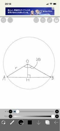 半径rの円Oにおいて、弦ABに対する中心角∠AOBの大きさを2θとし、Oから ABに下ろした垂線をOHとする。このとき弦A Bと垂線O Hの長さをrとθで表せ 解き方を教えてください><