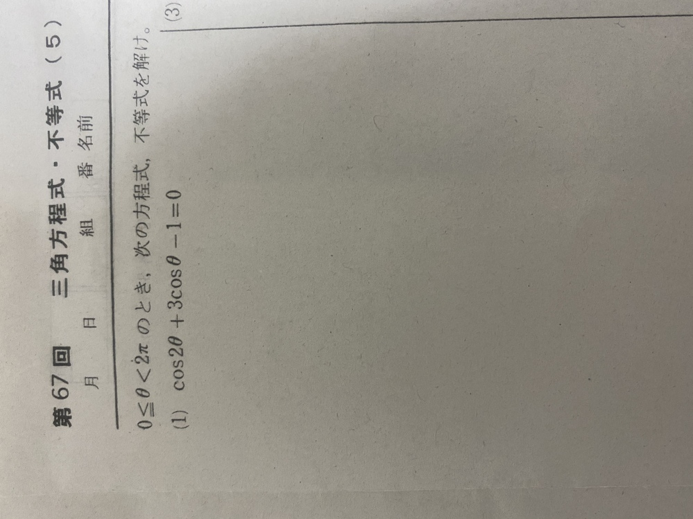 この問題とくと,cosθ=-2,1/2になります。 0=<θ<2π だから,cosθ=1/2でθ=3πになるのですか?