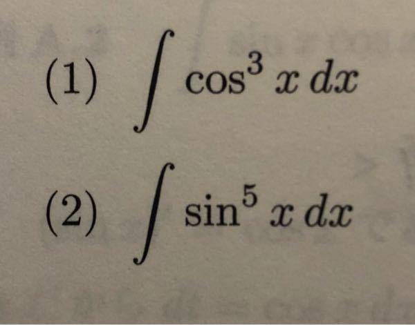 【50枚】数学の問題です。 下の2問を置換積分を用いて解くものです。 途中式が分からないので詳しい回答が欲しいです。よろしくお願いします。