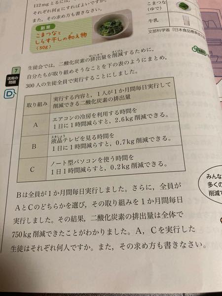 ▫️7の問題が分かりません。式と答えを分かる方教えてください。