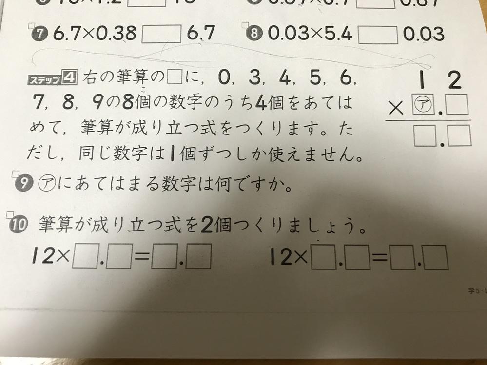 小学校5年生の算数の問題です。 ステップ4の問題の解き方を 分かりやすく説明する方法を教えて頂きたいです。