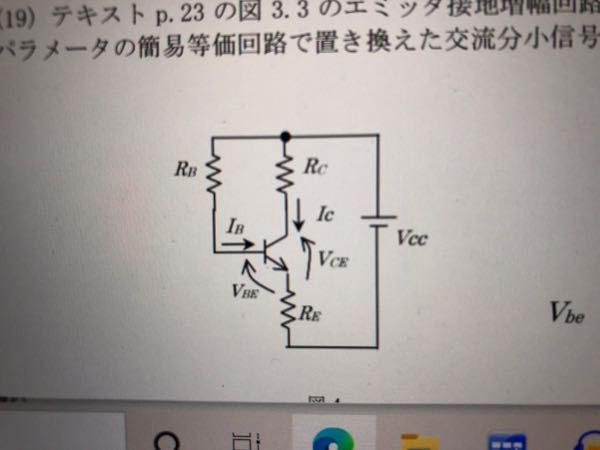 [至急]次の電流帰還バイアス回路の問題について教えてください Rc=1kΩ Vcc=12V Vbe=0.7V Ib=23μAとした時 Ic=4.5mA Vce=4.5VにするにはRe Rbの値をいくらにすればよいか求めなさい。