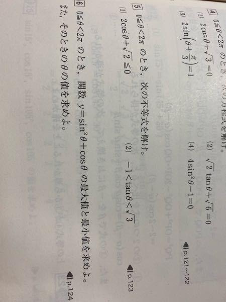 三角関数の問題について質問です! 6番の問題について教えて頂きたいです! -(cosθ-2分の1)^2+4分の5π 上の式は間違っていますか? どうしても最小値か出せなくて……。