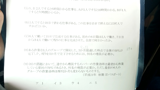 (5)~(9)までの答えを教えてください 途中式込でお願いします