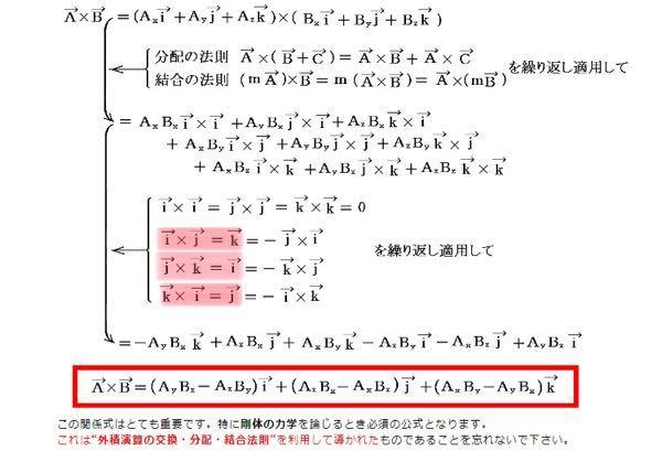 【大学物理 外積】 赤マーカーで引いた部分が分かりません。 教えてください!