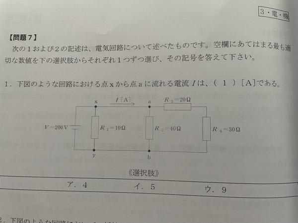 電気回路の電流を求める問題です。回答はウの9です。求め方を教えていただけますでしょうか。