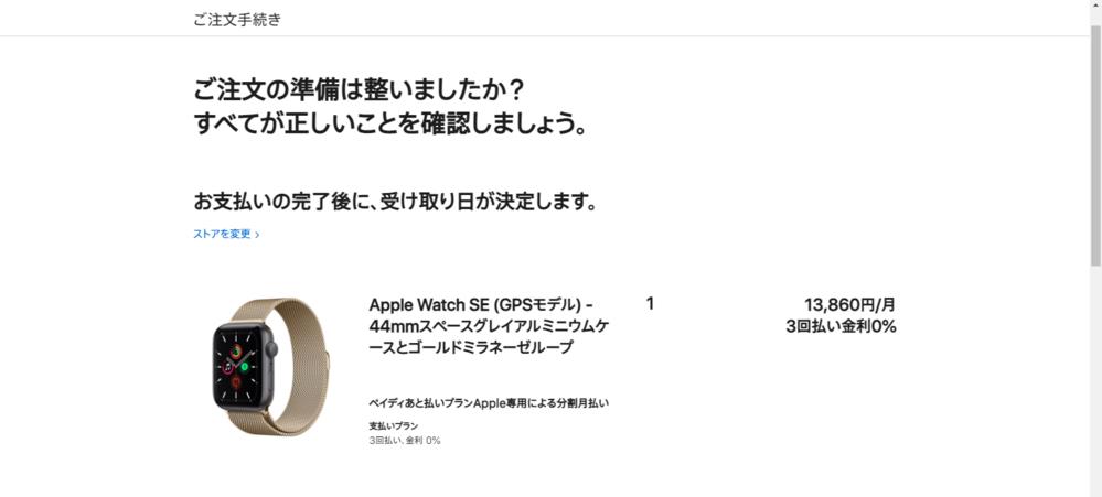 【お礼100枚】アップルのオンラインストアに関する質問です。 私はクレジットカードを持っておりません。iPhoneの「Kyash」というアプリで チャージ形式のVisaカードを登録しておりまして、そこから例えばアマゾンプライムなどの年会費を支払っています。要はプリペイド形式のオンラインVisaカードです。 今回、アップルオンラインストアでアップルウォッチの購入を考えていて、それをローンを組んで支払おうと考えています。 そこで画像の部分まで進みました。おそらくこのあとのページでアップル表参道店で店頭受け取りになりそうなのですが、支払いに関しまして疑問点がございます。 どのように支払いをすればよいのでしょうか。 引き落とし日までにそのiPhoneに登録してあるオンラインVisaカード「Kyash」に引き落とし額をチャージしておけば、そこから引き落としがされるという認識で合っていますでしょうか。 未熟なものですが、ご教示いただきたいです。よろしくお願いします。 (もし私の上記の認識が間違っておりましたら、訂正をしていただけると幸いです。)