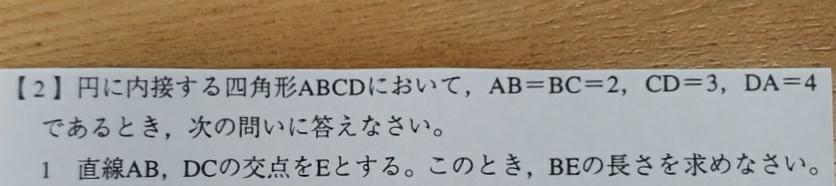 この問題の解答に△EBC∽△EDAでBC:DA=1:2であるから、とあるのですがなぜなのでしょうか
