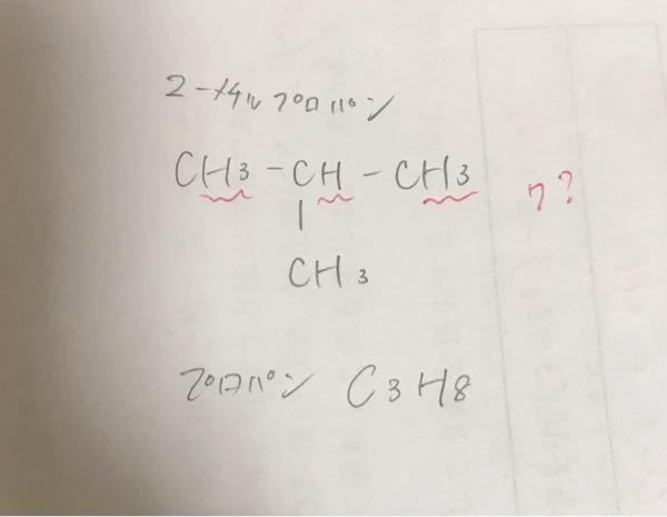 至急!、化学の構造式!! 2メチルプロパンの構造式は、主鎖のプロパンの2番目にメチル基がついたものですよね? プロパンは、C3H8で、何で7個しかないのにこれで合っているんでしょうか?よくわかりません。教えて下さい!!