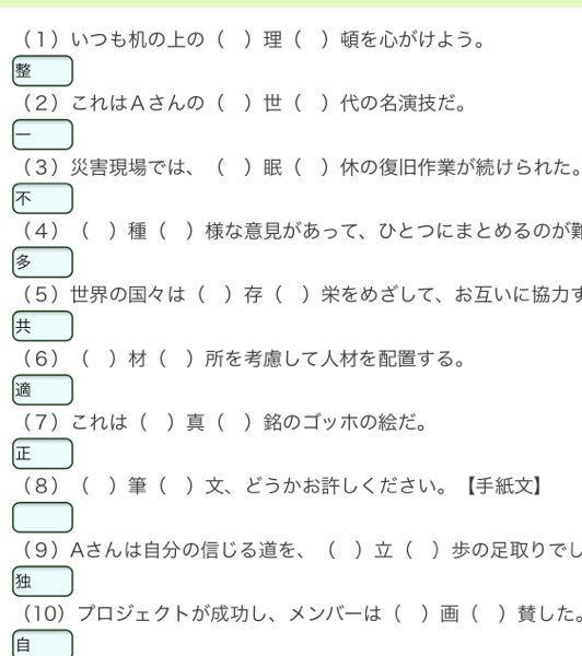 (8)の問題の四字熟語が分かりません。 どなたかこの四字熟語が分かる方居ませんか?