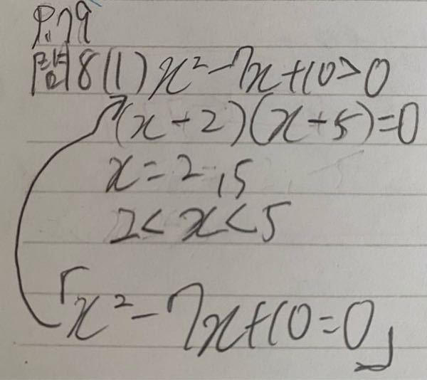 回答は x<2,5<x でした どうしてそうなるのかわからないので教えてもらいたいです…