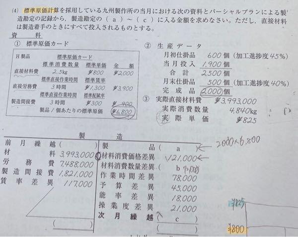 この標準原価計算のbの答えは72000円なのですがどのようにしたらその答えになるのですか?