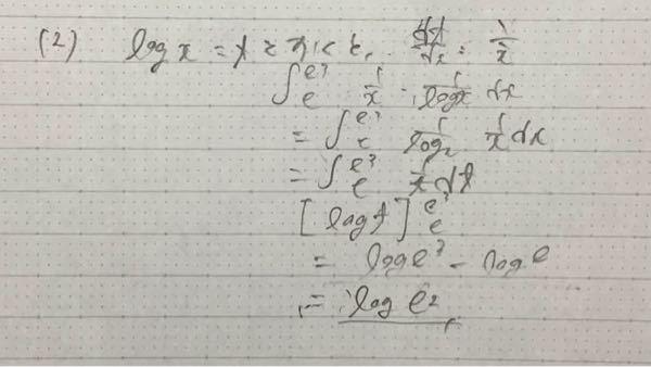 【置換積分】 ∫[e^3→e]dx/xlogx の定積分を求めよという問題を写真のようにやりましたが間違っていました。 どこがだめだったのか教えてください。