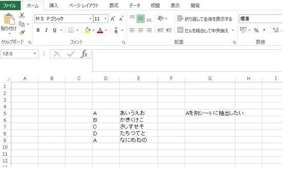 Excelで関数を教えて頂きたいです。 データ参照