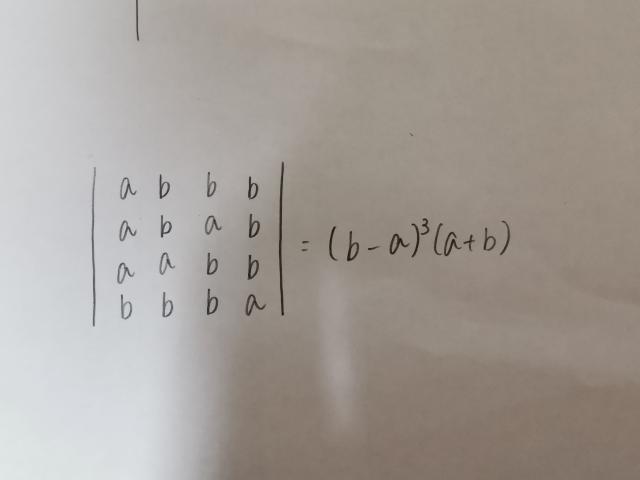 画像の等式を証明したいです。 行列式の問題です。 色々の方法を試したのですが、解くことが出来なかったので教えてください。
