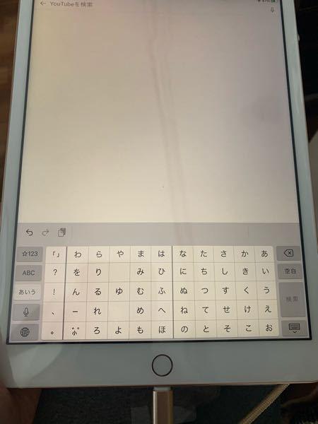 iPadの文字入力の設定についてお願いします。 iPadを購入しましたが、文字を入力しようとすると、日本語がこのようにあいうえお順に並んだものが出てきます。 通常のiPhoneのひらがな入力(日本語入力)の入力方法で入力したいのですが、設定を変え方を教えて下さい。