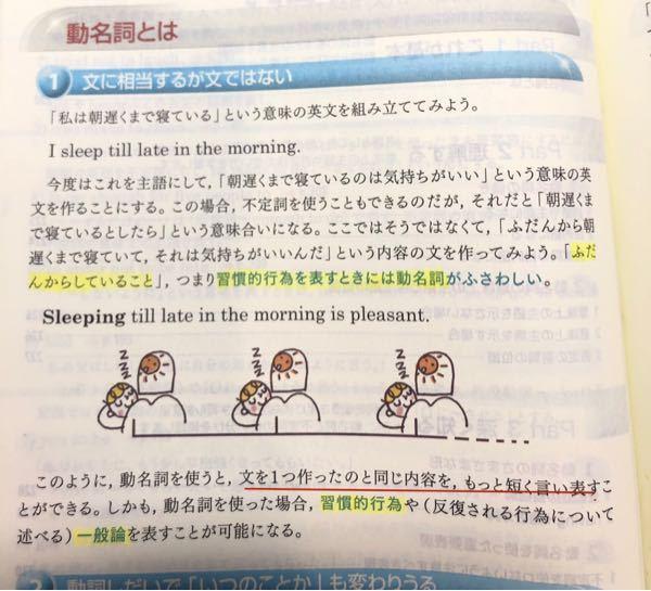 動名詞の説明で下線の部分はどういうことを言っているのでしょうか? 国語力なくてすみません、、どなたか教えてください。