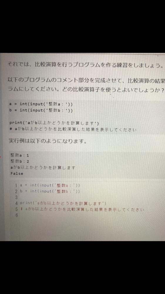 このプログラミング解ける方、 お願いします…