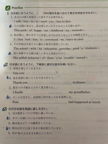 vision quest 2 ace 322(英語の教科書) part1 lesson4(P19)の答えを教えてください。