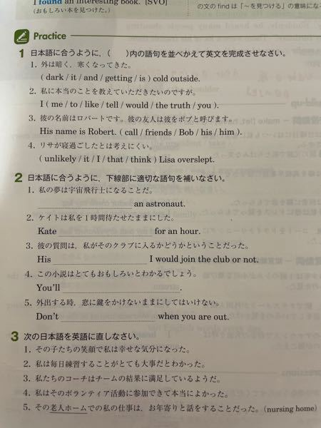 vision quest 2 ace 322(英語の教科書) Part1 lesson5(P21)の答えを教えてください。