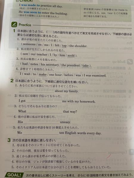 vision quest 2 ace 322(英語の教科書) part1 lesson6(p23)の答えを教えてください