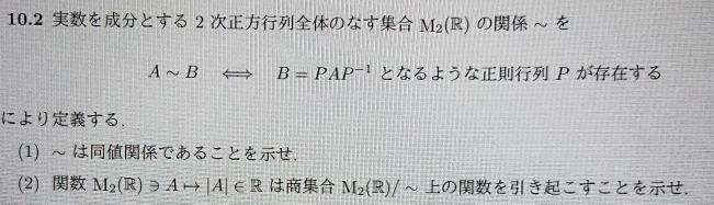 幾何学についての質問です。 解説の程、よろしくお願いします。