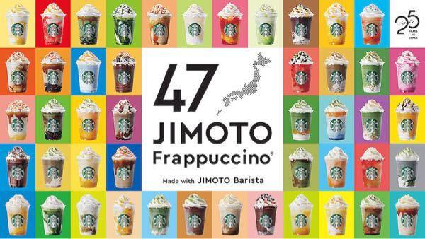 スタバのフラペチーノ新作 これ47種類考えたわけですよね。労力がかかる割りに美味しいフラペチーノ